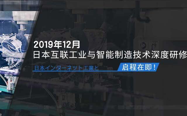 2019年12月日本工业互联与智能技术深度研修班