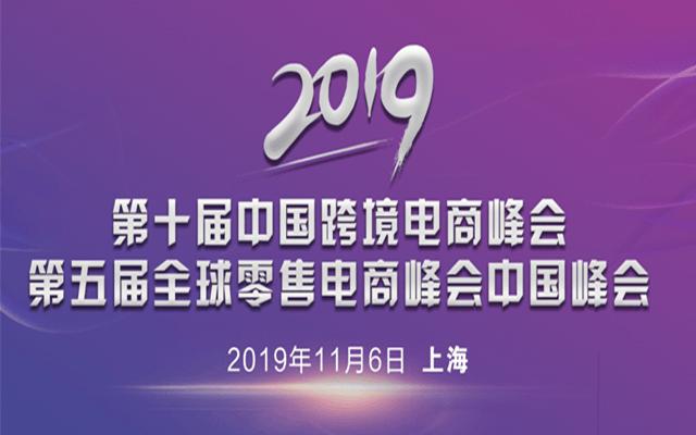 2019第十届中国跨境电商峰会(上海)