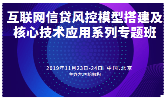 2019互联网信贷风控模型搭建及核心技术应用系列专题班(11月北京班)