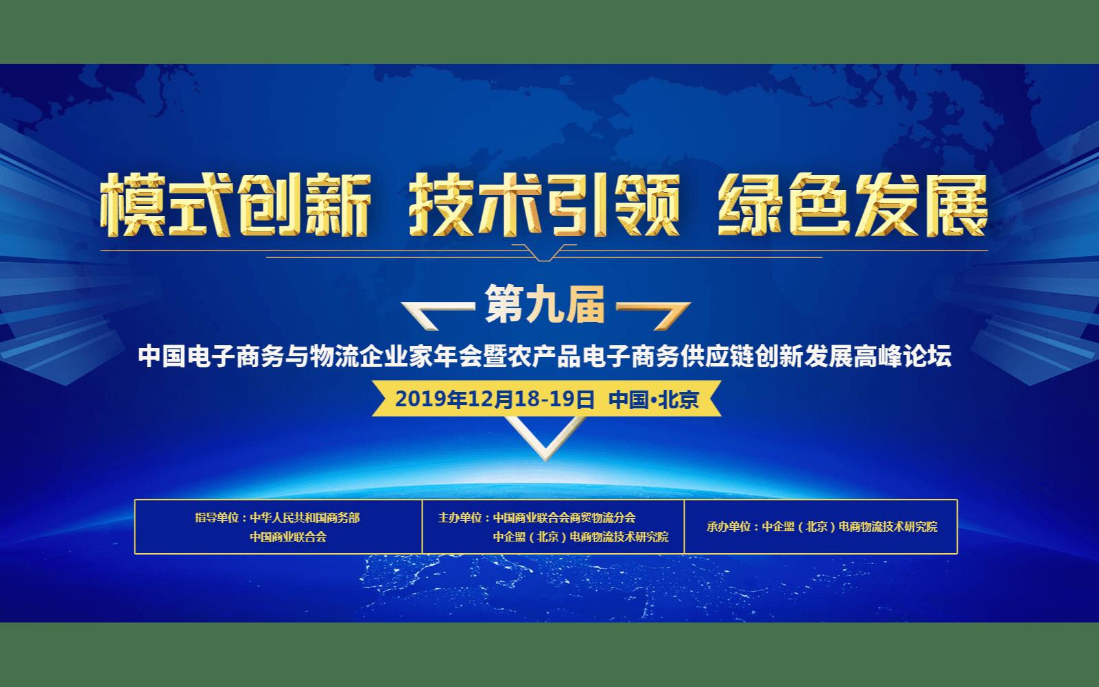 2019第九届中国电子商务与物流企业家年会暨农产品电子商务供应链创新发展高峰论坛(北京)