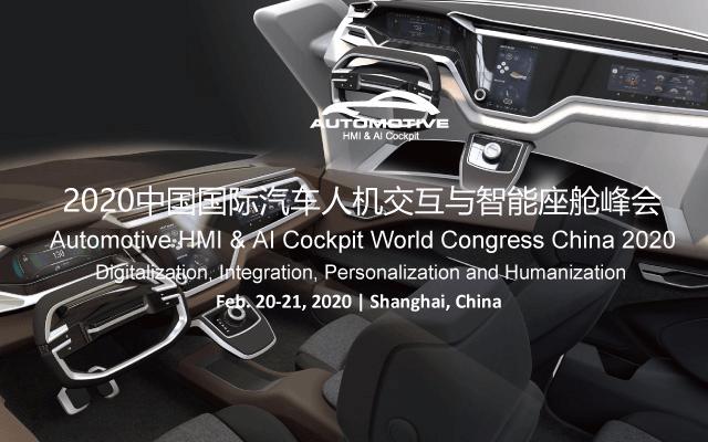 中国国际汽车人机交互与智能座舱峰会2020(上海)