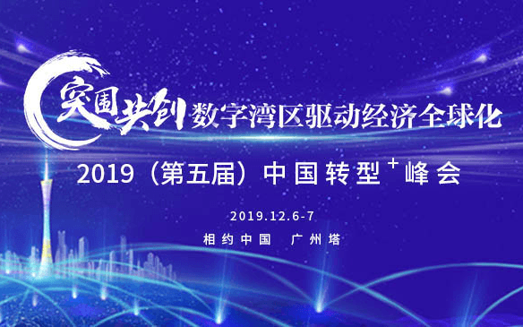 2019(第五届)中国转型+峰会(广州)