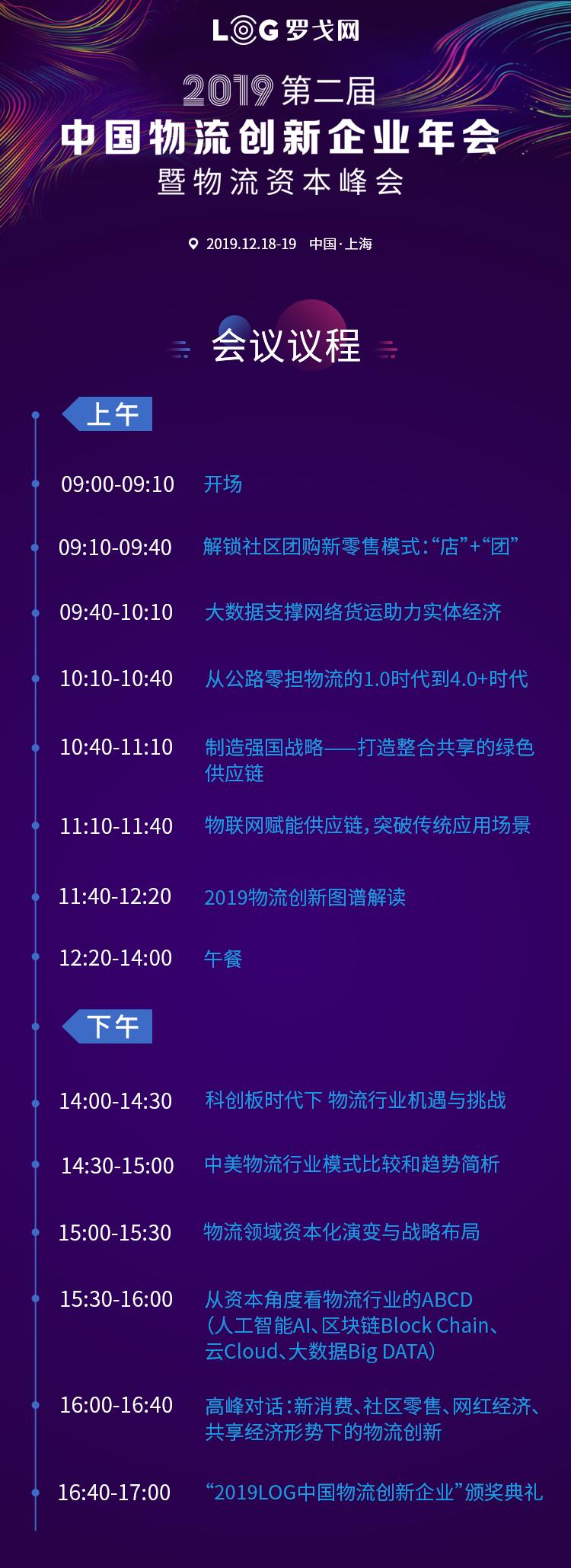 2019第二届中国物流创新企业年会暨物流资本峰会(上海)