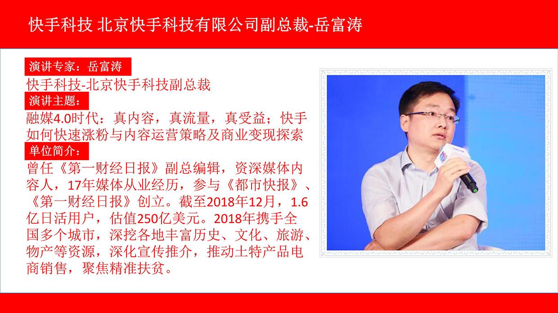 2019新媒体运营与策划研讨班(11月22日广州班)