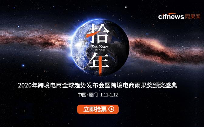 2020年跨境电商全球趋势发布会(厦门)