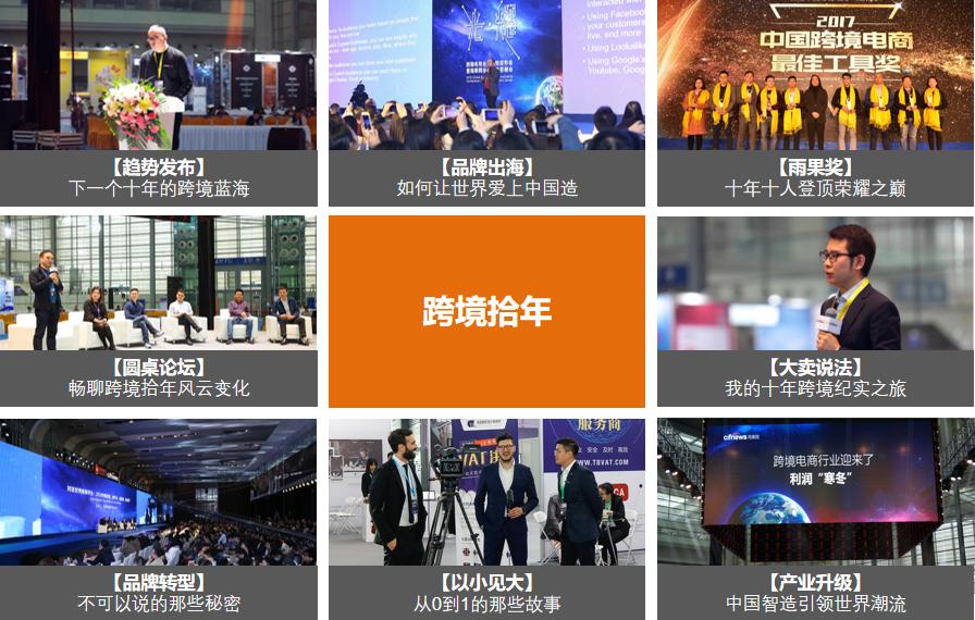2020年跨境电商全球趋势发布会暨跨境电商雨果奖颁奖盛典(厦门)