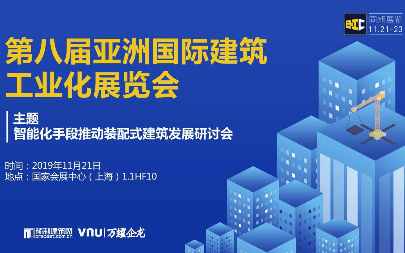 2019智能化手段推动装配式建筑发展研讨会(上海)