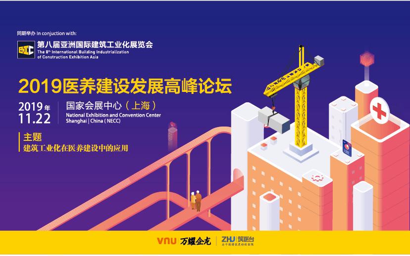 2019医养建设发展高峰论坛(上海)