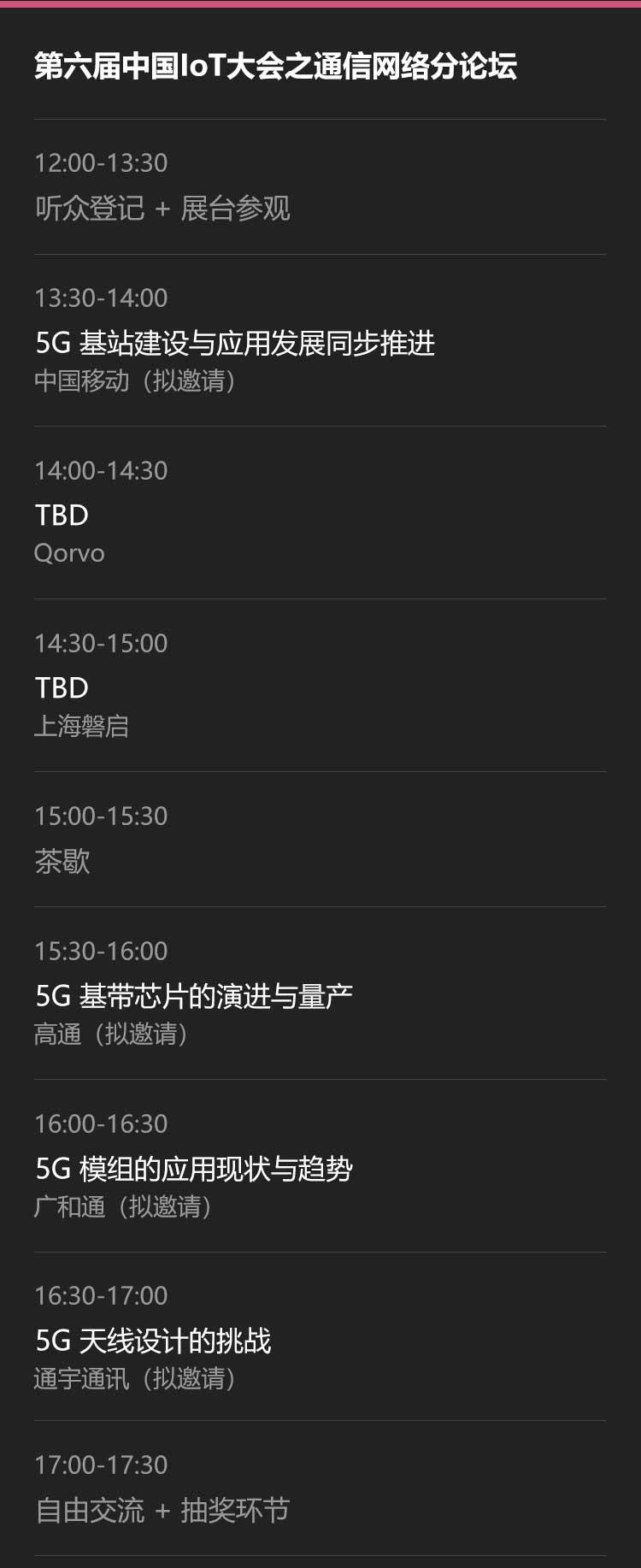 2019第六届中国IoT大会(深圳)