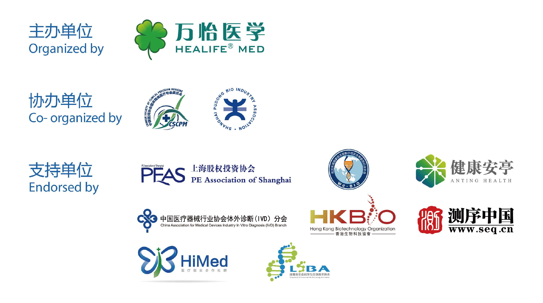 2019肿瘤精准治疗与健康管理大会(上海)