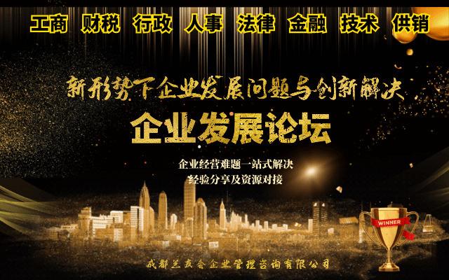 2019新形势下企业发展问题与创新解决——企业发展论坛(11月重庆班)