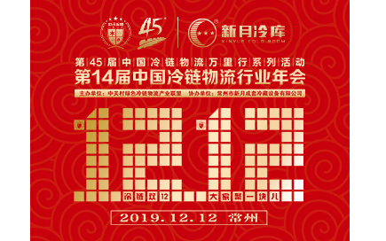 2019第14届中国冷链物流行业年会(常州)