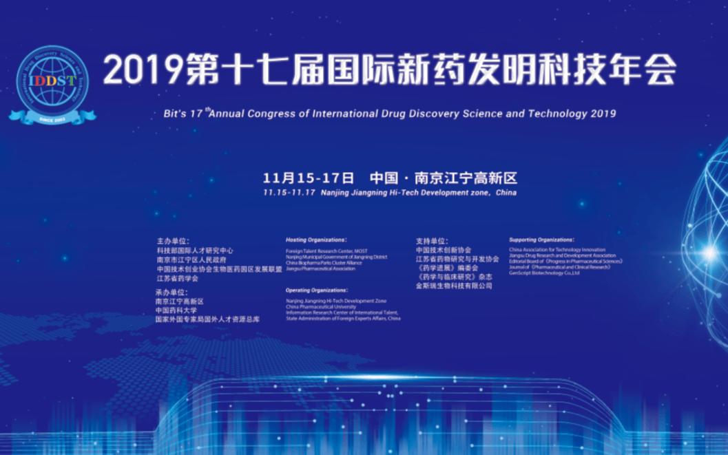2019第十七届国际新药发明科技年会(南京)