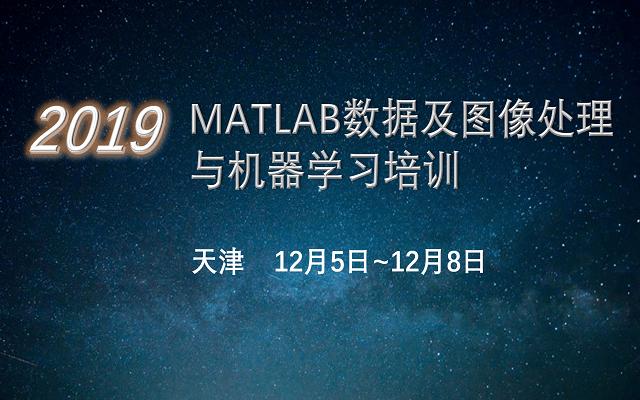 MATLAB数据及图像处理与机器学习培训(12月天津班)