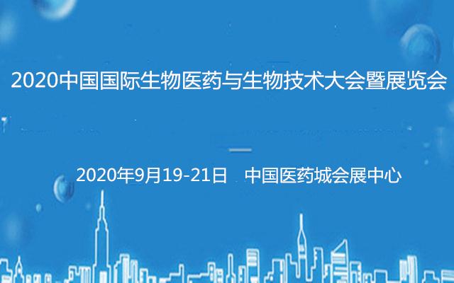 2020中国国际生物医药与生物技术大会暨展览会(泰州)