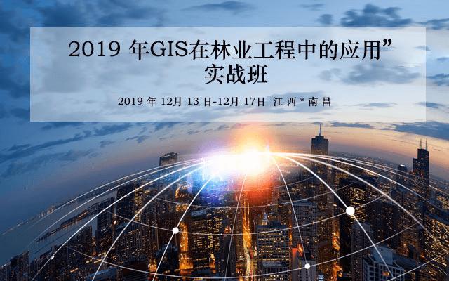 2019年GIS在林业工程中的应用实战班 (12月南昌班)