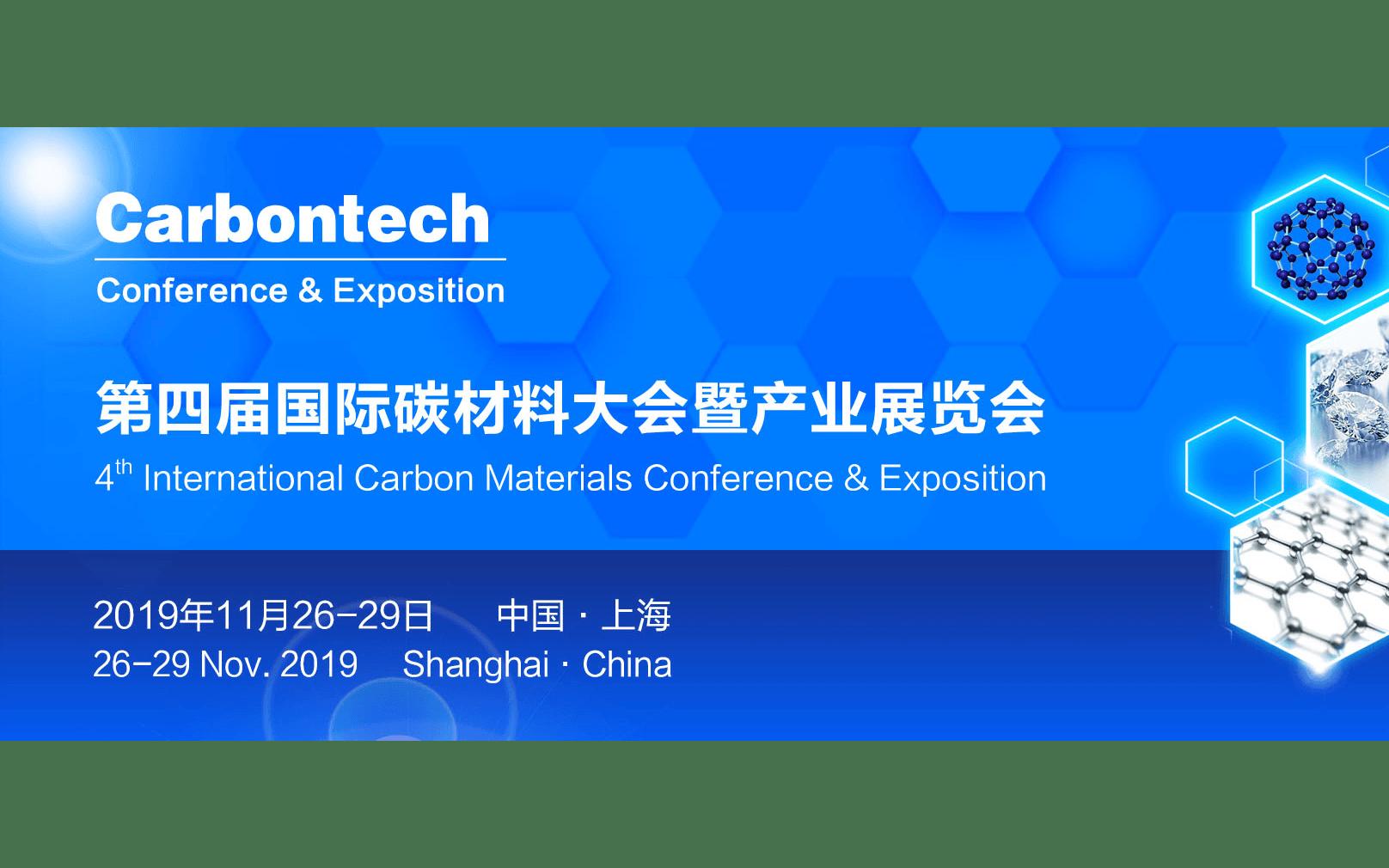 Carbontech 2019(上海)电化学储能材料与器件论坛——高能量密度负极、新型电池、超级电容器