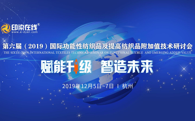 第六届(2019)国际功能性纺织品及提高纺织品附加值技术研讨会(杭州)