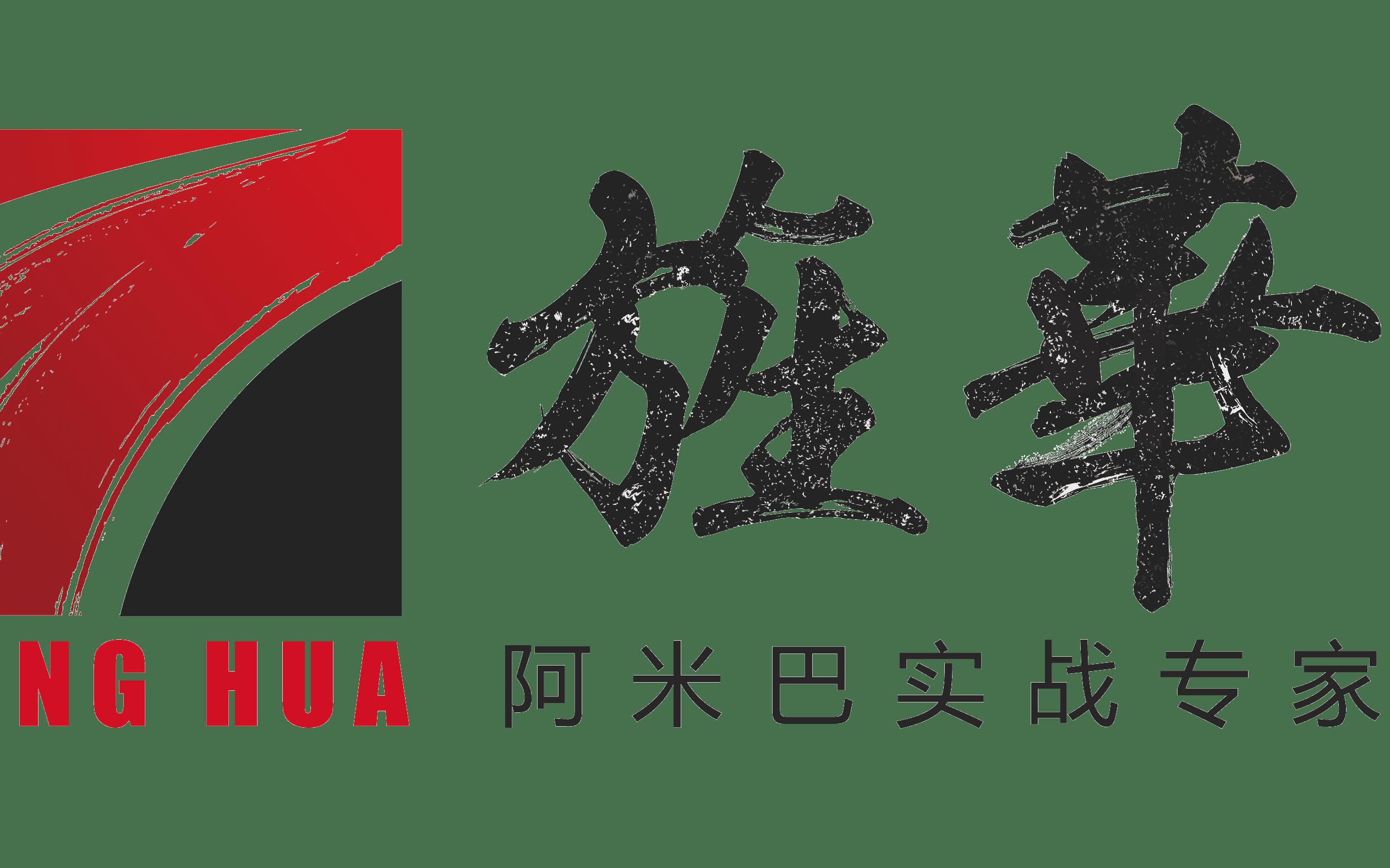 2020阿米巴落地咨询班(济南)