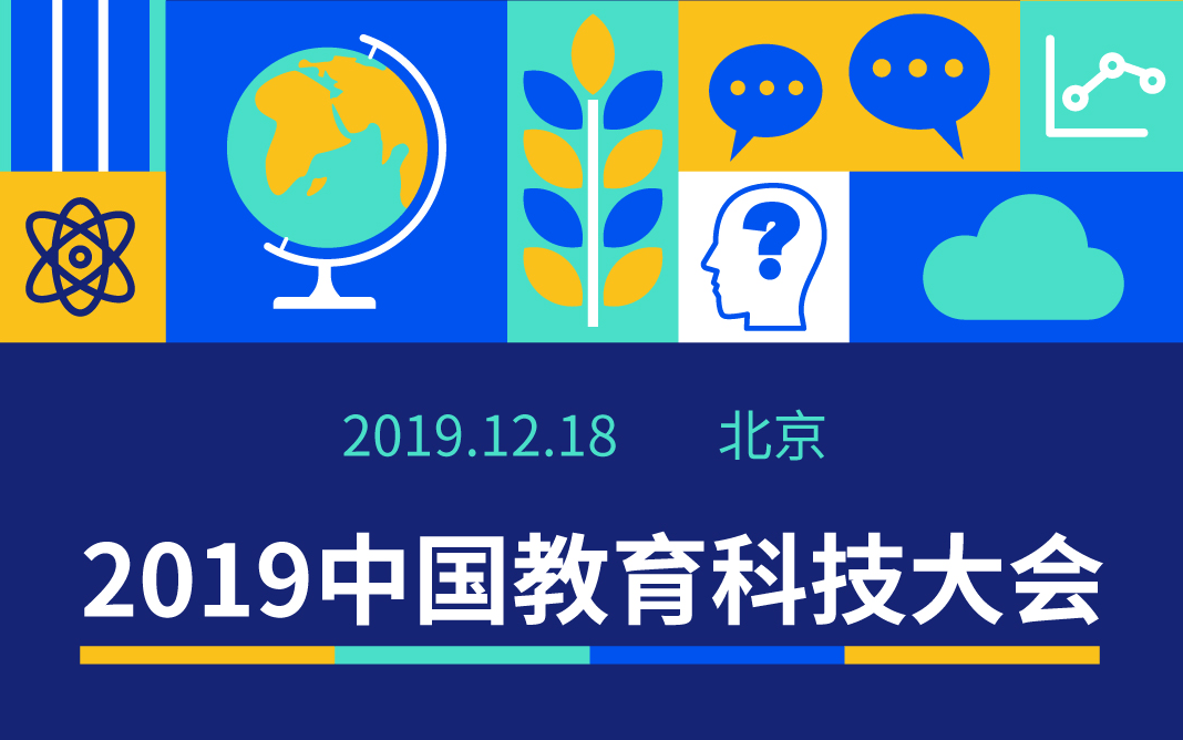 CETC2019中国教育科技大会(北京)