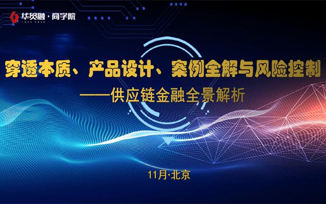 2019穿透本质、产品设计、案例全解与风险控制——供应链金融全景解析班(11月北京班)