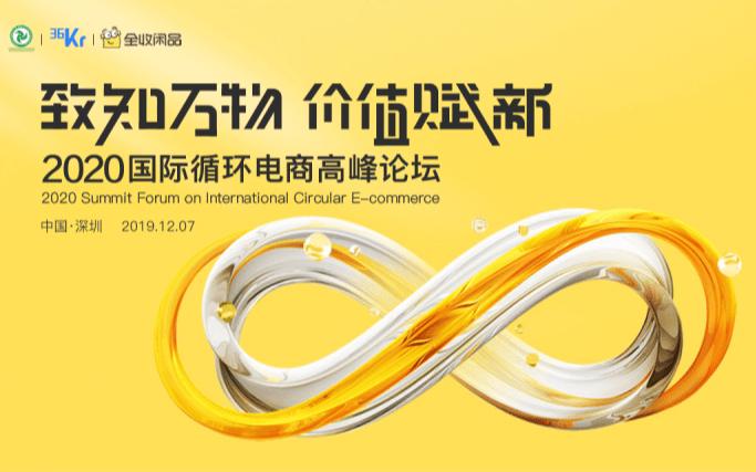 2020国际循环电商高峰论坛(深圳)