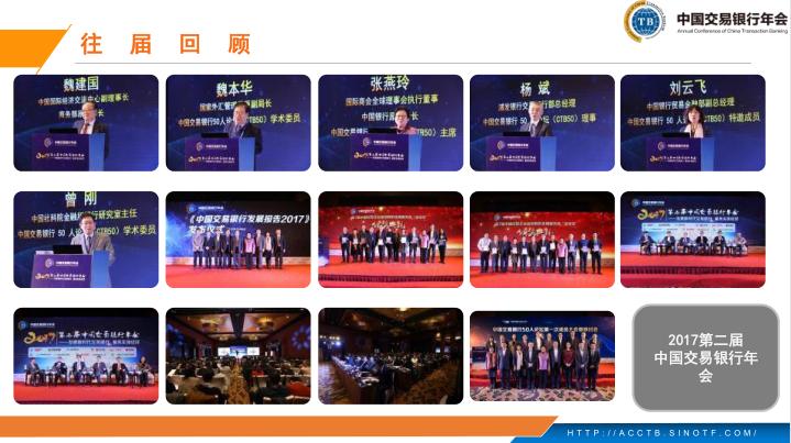 2019第四届中国交易银行年会(北京)