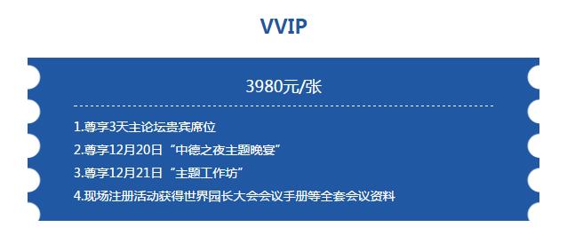 2019第三届世界园长大会(北京)