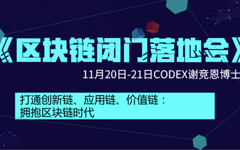 2019 CODEX谢竞恩博士:《区块链闭门落地会》课程(广州站)