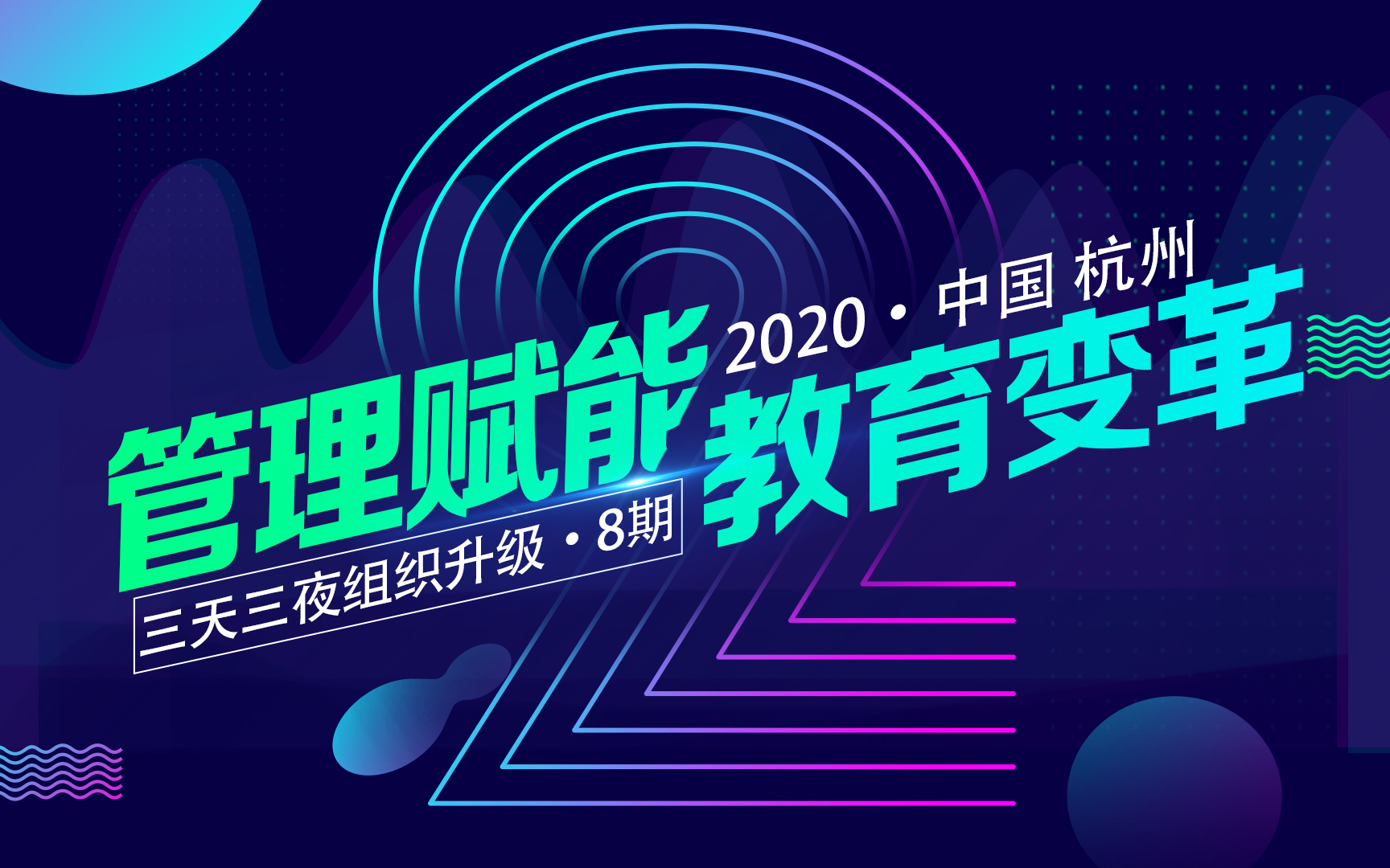 2019教育组织变革(1月杭州班)