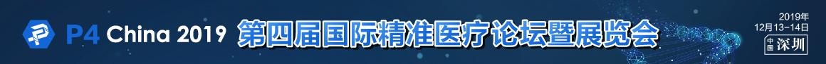 P4 China 第四届国际精准医疗论坛暨展览会(深圳)