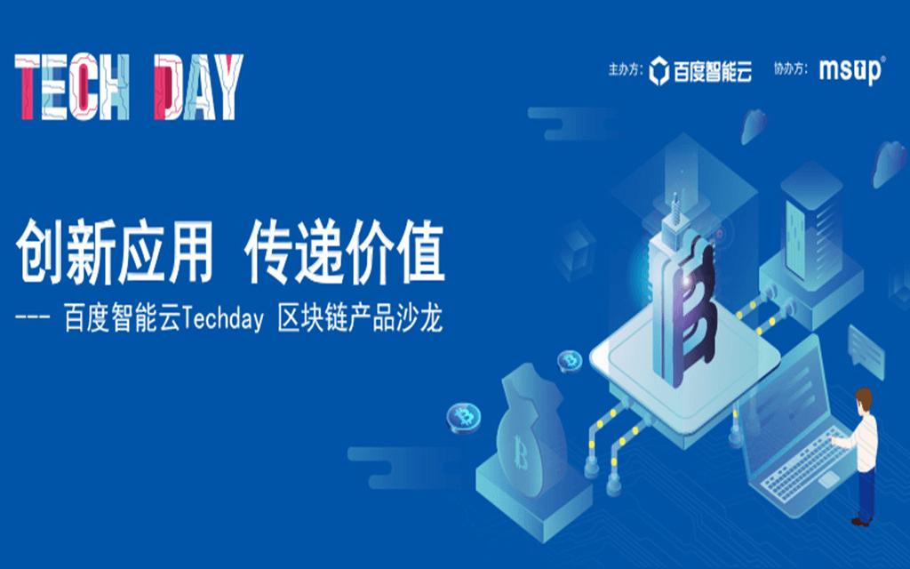 创新应用 传递价值 --- 百度智能云Techday 区块链产品沙龙2019