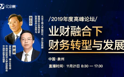 2019年度高峰论坛《业财融合下财务转型与发展》(泉州)