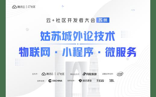 2019姑苏城外论技术:物联网·小程序·微服务(苏州)