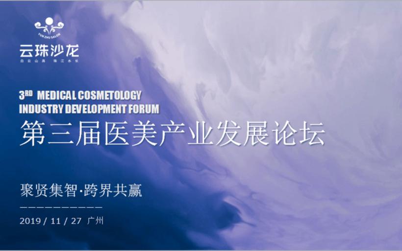 2019第三届医美产业发展论坛(广州)