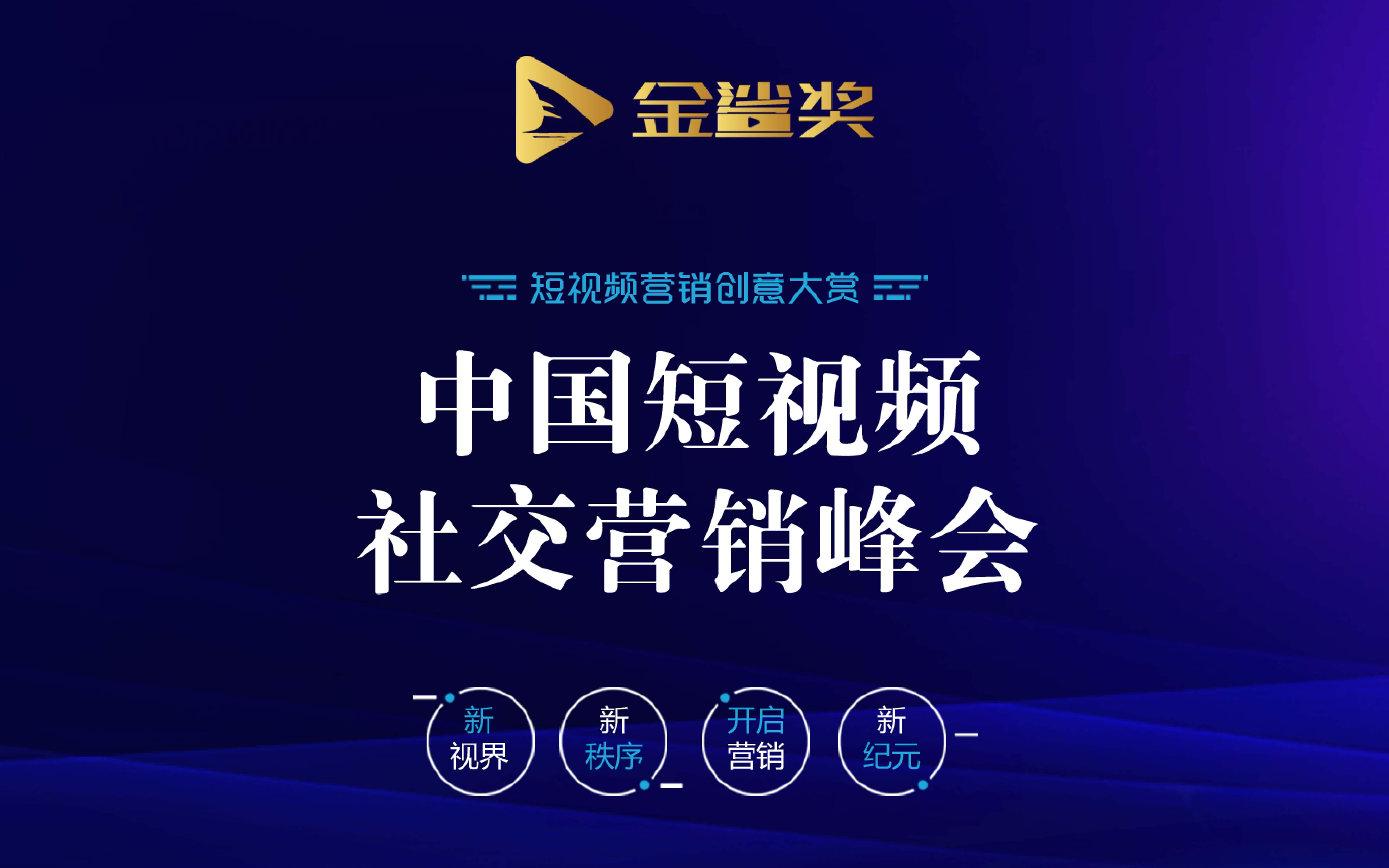 2019金鲨奖-短视频社交营销峰会(上海)