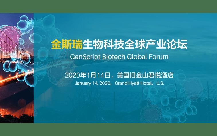 2020金斯瑞生物科技全球产业论坛(旧金山)