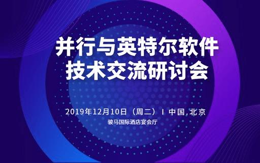 2019并行与英特尔软件技术交流研讨会(北京)