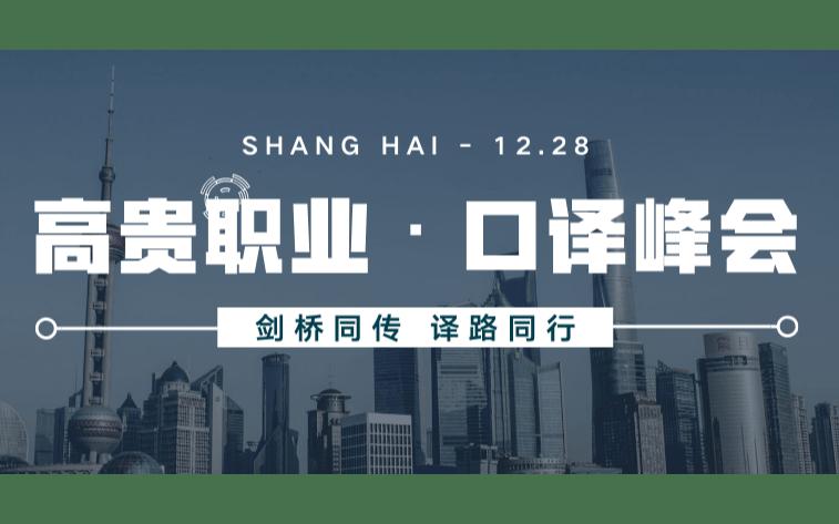 2019剑桥翻译培训峰会暨剑桥同传12周年年会(上海)