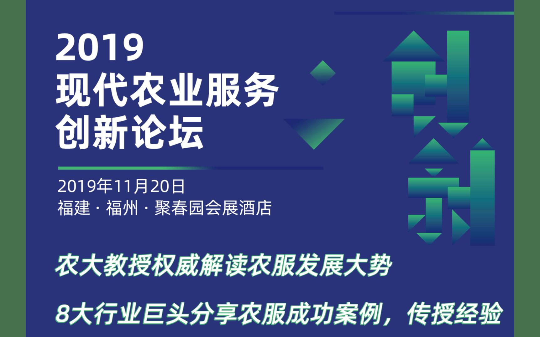 2019现代农业服务创新论坛(福州)