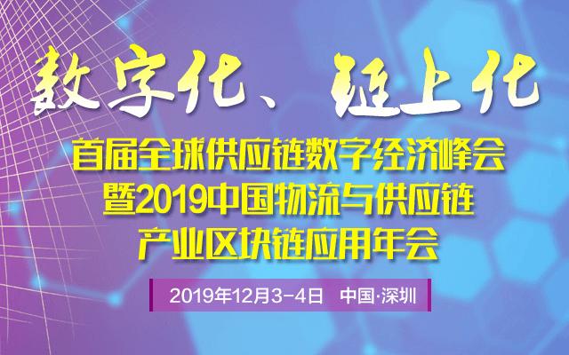 2019首届全球供应链数字经济峰会暨2019中国物流与供应链产业区块链应用年会(深圳)