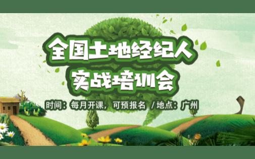 2019全国农村土地经纪人实战培训会(广州)