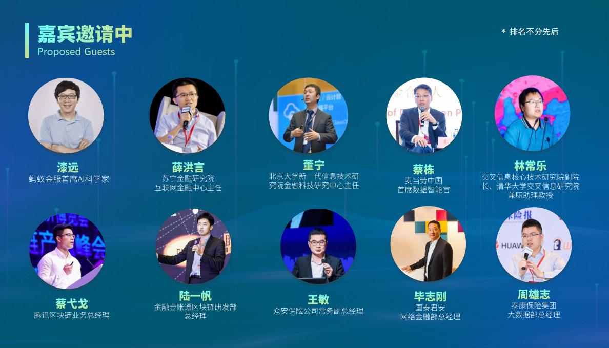 2020 数字金融峰会(上海)