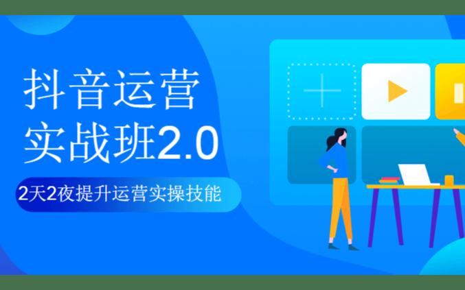 2019抖音商系统赢利课程(2天2夜)