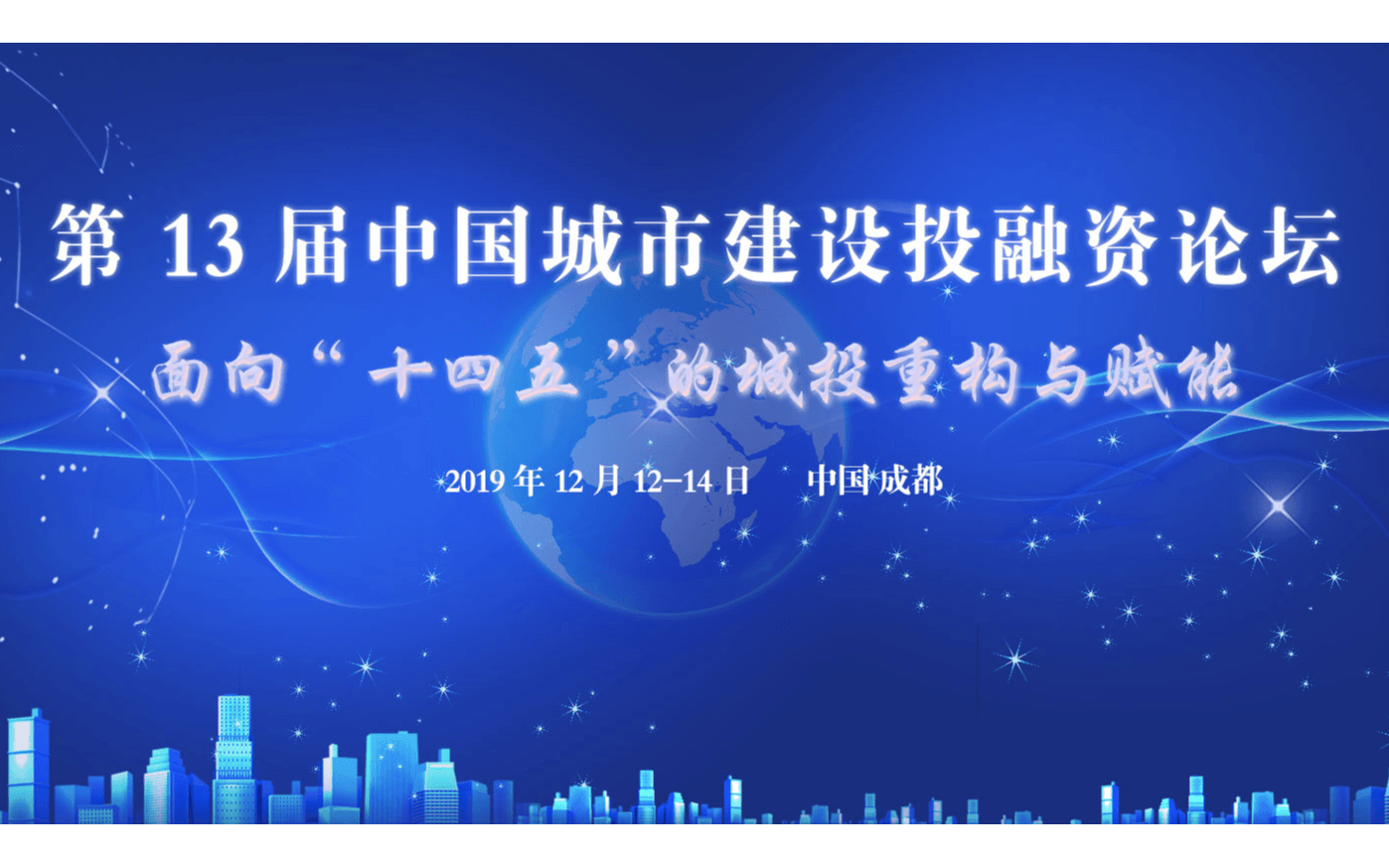 2019第13届中国城市建设投融资论坛(成都)