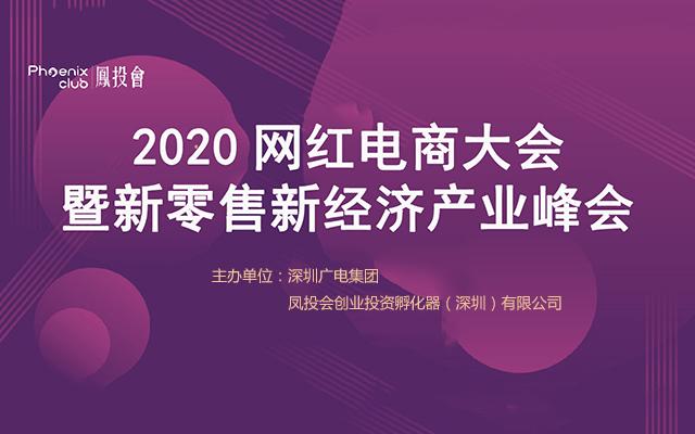 2020网红电商大会暨新零售新经济产业峰会(深圳)
