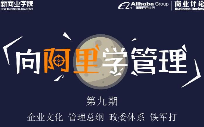 2019向阿里学管理培训班(12月杭州班)