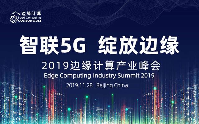 2019边缘计算产业峰会(北京)