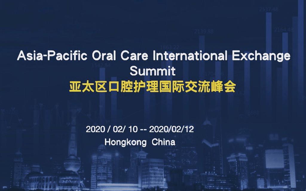 2020亚太区口腔护理国际交流峰会(香港)