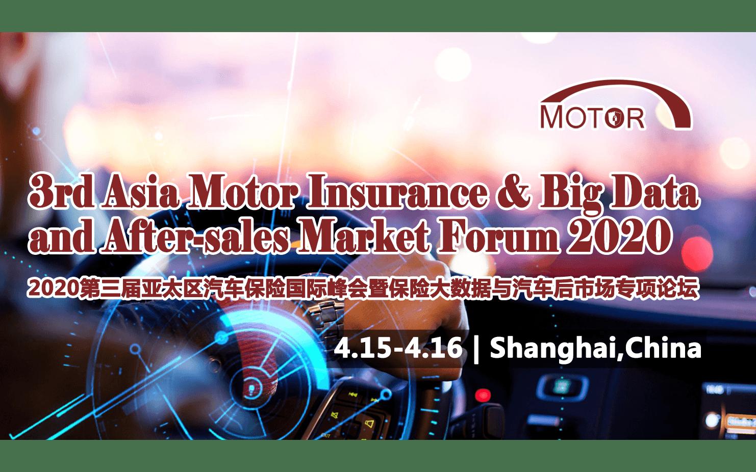 2020第三届亚太区汽车保险国际峰会暨保险大数据与汽车后市场专项论坛(上海)